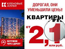 ЖК «Кленовые аллеи» Квартиры в Новой Москве от 2,1 млн